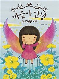 마음아 안녕 : 최숙희 그림책
