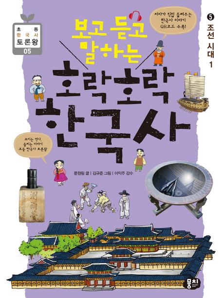 (보고 듣고 말하는)호락호락 한국사. 5, 조선 시대 1 표지