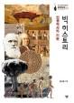빅히스토리 : 인류역사의 기원 표지