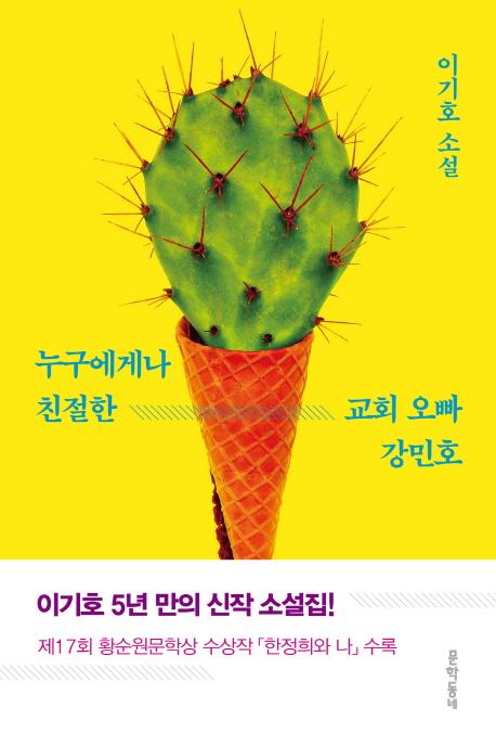 누구에게나 친절한 교회 오빠 강민호 : 이기호 소설 표지