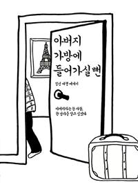 아버지 가방에 들어가실 뻔: 김신 여행 에세이