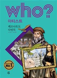 (Who? 아티스트)레오나르도 다빈치 표지