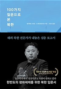 100가지 질문으로 본 북한 : 해외 북한 전문가가 내놓은 심층 보고서 표지