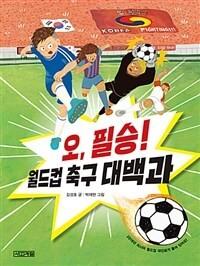 (오, 필승!) 월드컵 축구 대백과 표지