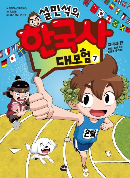 (설민석의)한국사 대모험. 7, 지덕체 편: 온달, 삼족오의 방울을 울려라!