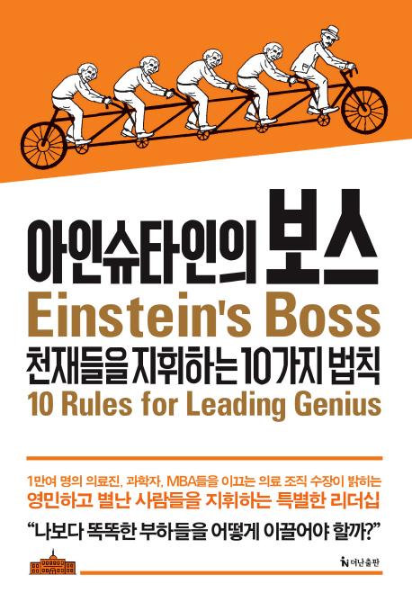 아인슈타인의 보스 : 천재들을 지휘하는 10가지 법칙 표지