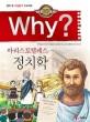 (Why?)정치학 : 아리스토텔레스