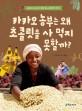 카카오 농부는 왜 초콜릿을 사 먹지 못할까? : 생산자와 소비자가 함께 웃는 공정무역 이야기