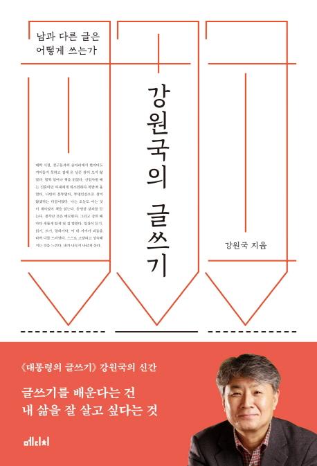강원국의 글쓰기 : 남과 다른 글은 어떻게 쓰는가 표지