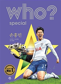 Who? Special 손흥민 = Son Heungmin 표지