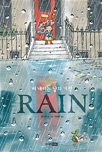 Rain : 비 내리는 날의 기적   표지