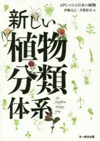 新しい植物分類體系 : APGでみる日本の植物