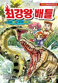 최강왕 배틀 : 거대한 뱀 vs 포악한 악어. 5