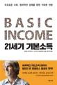 21세기 기본소득 (자유로운 사회, 합리적인 경제를 향한 거대한 전환)