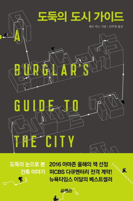 도둑의 도시 가이드 : 도둑의 눈으로 본 건축 이야기 표지