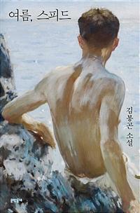 여름, 스피드 : 김봉곤 소설