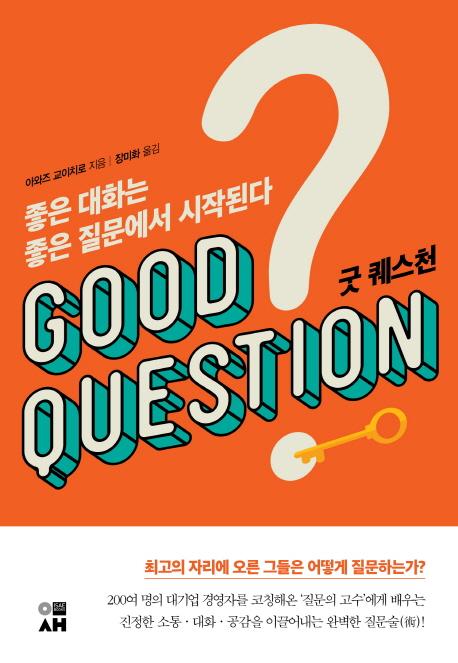 굿 퀘스천 = Good question : 좋은 대화는 좋은 질문에서 시작된다 표지