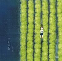 숨바꼭질 : 김정선 그림책