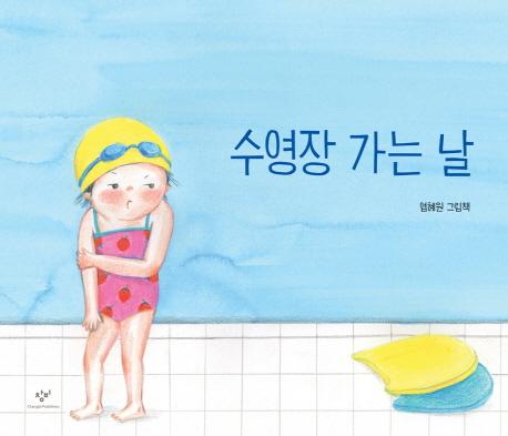 수영장 가는 날 : 엄혜원 그림책 표지