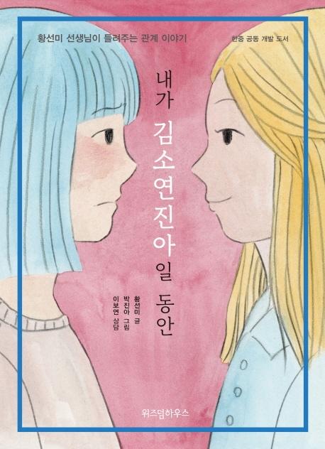 내가 김소연진아일 동안 황선미 선생님이 들려주는 관계 이야기