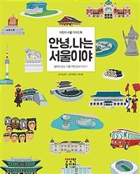 안녕, 나는 서울이야 : 어린이 서울 가이드북 표지