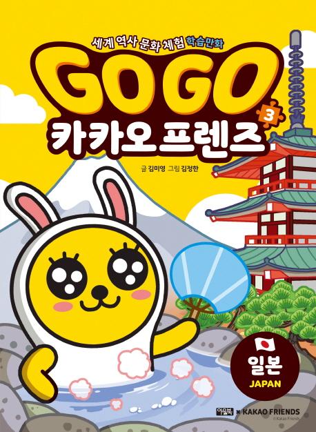 (Go go)카카오 프렌즈 : 세계 역사 문화 체험 학습만화. 3, 일본 표지