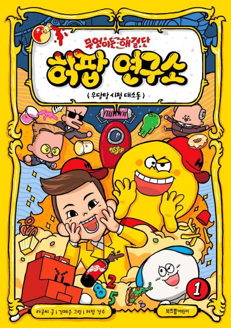 무엇이든 해결단 허팝 연구소. 1, 우당탕 시청 대소동   표지