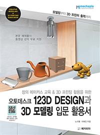 (창의 메이커스 교육 & 3D 프린팅 활용을 위한)오토데스크 123D Design과 3D 모델링 입문 활용서 = Creative modeling & 3D pinting guide book : 모델링부터 3D 프린터 출력까지 표지