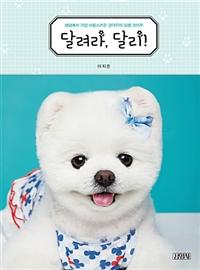 달려라, 달리! : 세상에서 가장 사랑스러운 강아지의 심쿵 라이프