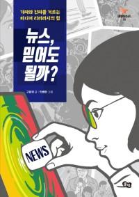 뉴스, 믿어도 될까?  : 가짜와 진짜를 거르는 미디어 리터러시의 힘 표지