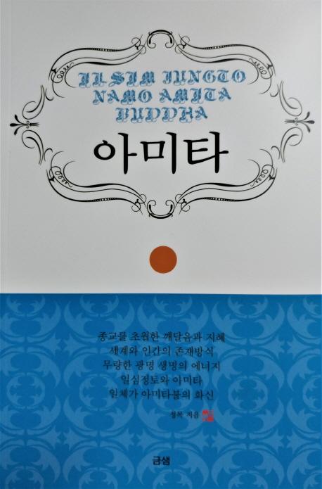 아미타 표지