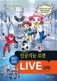 Live 과학 첨단과학 11 (새 교육과정에 따른 학습 만화,인공지능 로봇)