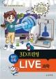 (첨단과학) LIVE 과학. 12, 3D 프린팅