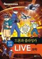 Live 과학 첨단과학 13 (새 교육과정에 따른 학습 만화,드론과 플라잉카)