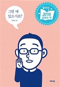 그럴 때 있으시죠? : 김제동과 나, 우리들의 이야기 표지