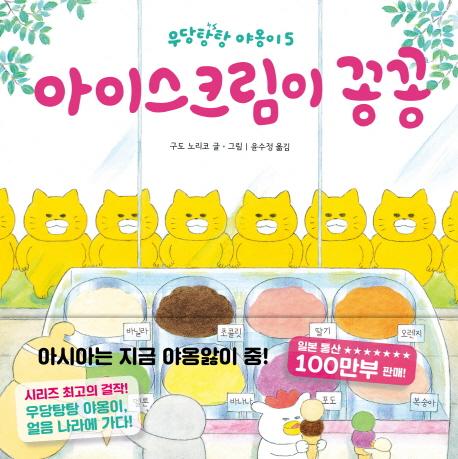 (우당탕탕 야옹이.5)아이스크림이 꽁꽁   표지