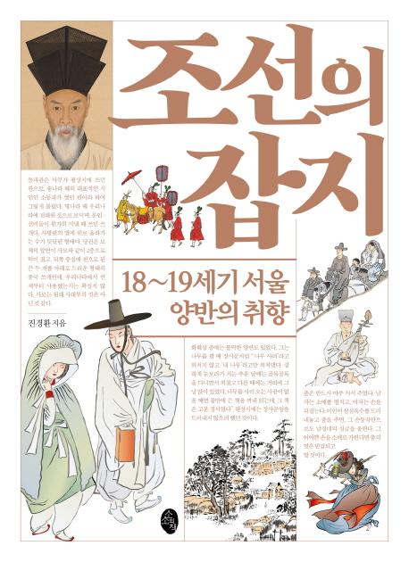 조선의 잡지 : 18~19세기 서울 양반의 취향