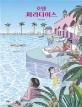[19년 2월 국립어린이청소년도서관] 호텔파라다이스