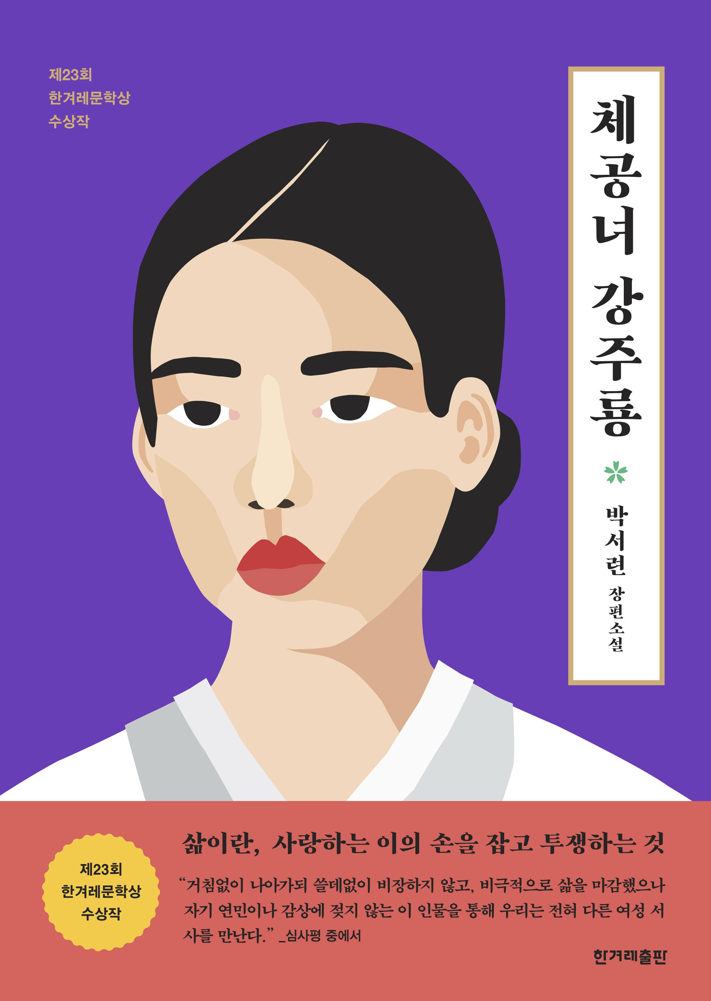 체공녀 강주룡  : 박서련 장편소설 표지