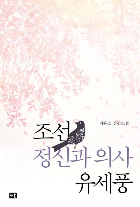 조선 정신과 의사 유세풍 표지