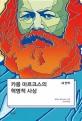 카를 마르크스의 혁명적 사상 : 새 번역