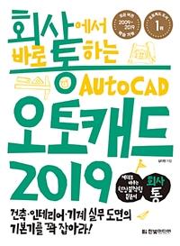 (회사에서 바로 통하는) 오토캐드 2019 표지
