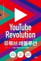 유튜브 레볼루션 : 시간을 지배하는 압도적 플랫폼
