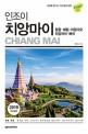 (인조이)치앙마이 = Chiang Mai : 항동·매림·치앙다오·치앙라이·빠이