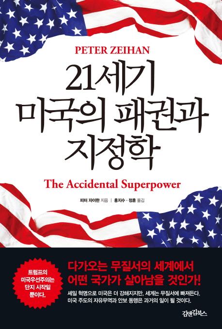 21세기 미국의 패권과 지정학 표지