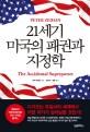 21세기 미국의 패권과 지정학 (다가오는 무질서의 세계에서 어떤 국가가 살아남을 것인가!)