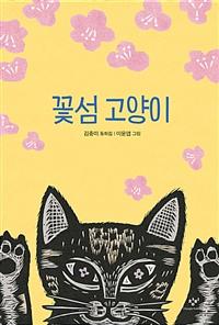 꽃섬 고양이 : 김중미 동화집 표지
