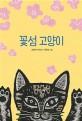 꽃섬 고양이표지