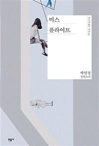 미스 플라이트  : 박민정 장편소설 표지