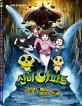 신비아파트 금빛 도깨비와 비밀의 동굴 :  극장판 애니메이션북 표지